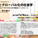 セミナー「食とグローバル化の社会学」開催
